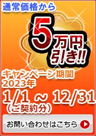 5万円引きキャンペーン
