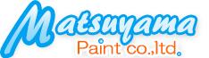 住宅外壁塗り替え専門店松山塗装