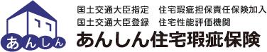 【住宅瑕疵担保責任保険】あんしん保証